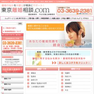 東京離婚相談.com(河合安喜法律事務所)の画像