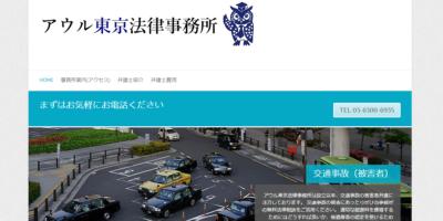 アウル東京法律事務所の画像